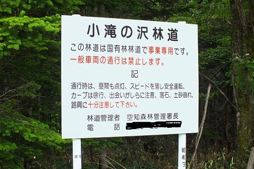 芦別の大滝(トンネ (5)