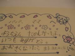 莠御ココ+034_convert_20120321065031