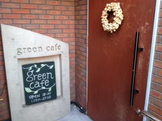 グリーンカフェドア