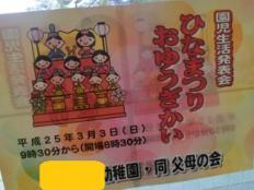 ひな祭りお遊戯会①