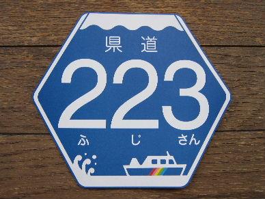 2013_0427県道223号0069