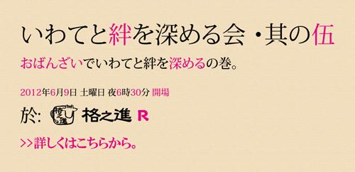 120609_rのコピー3