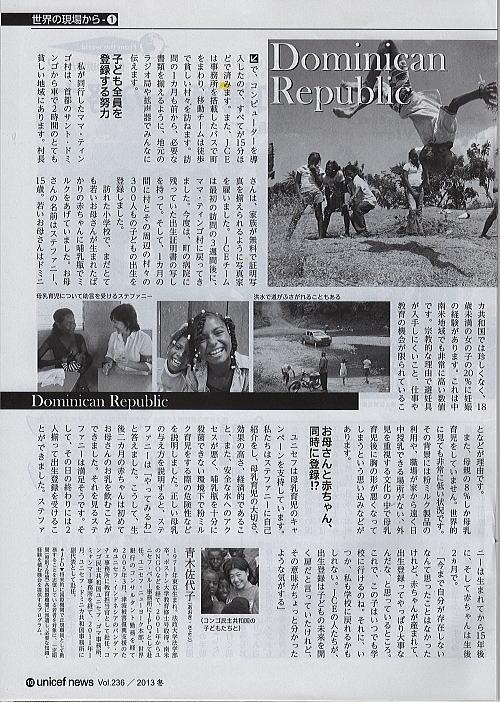 ユニセフニュース vol236266