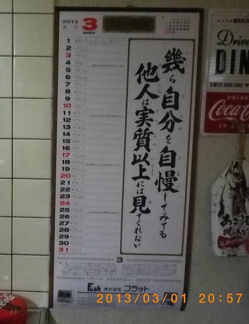 2013年3月1日 標語カレンダー