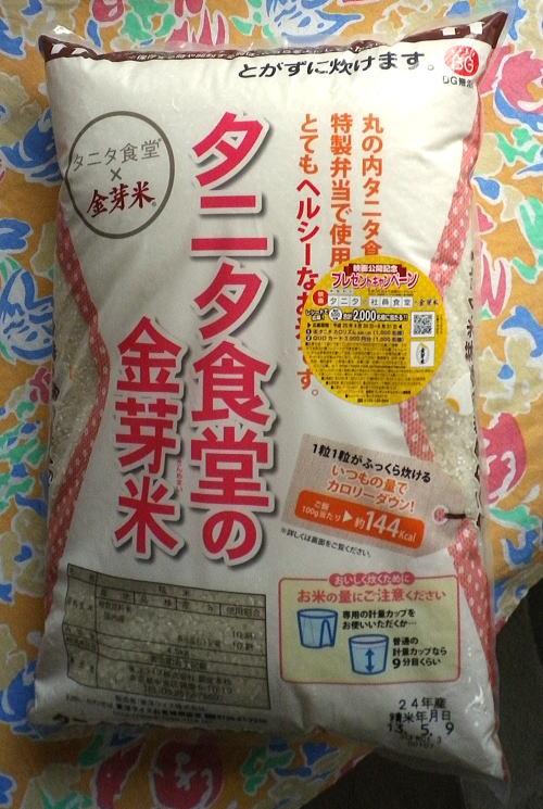 2013年タニタ食堂の金芽米