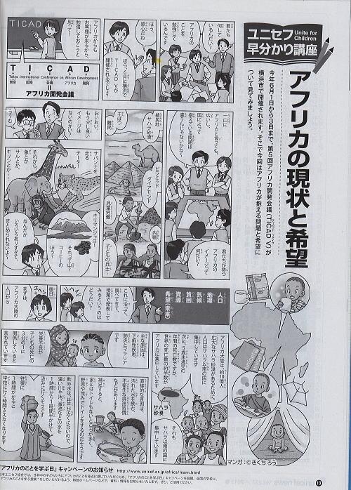 ユニセフニュース vol 237400