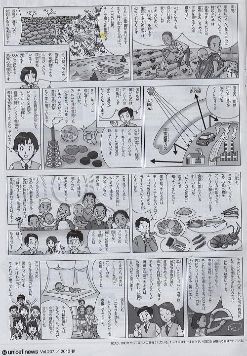 ユニセフニュース vol 237401