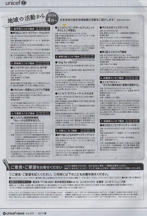 ユニセフニュース vol 237403