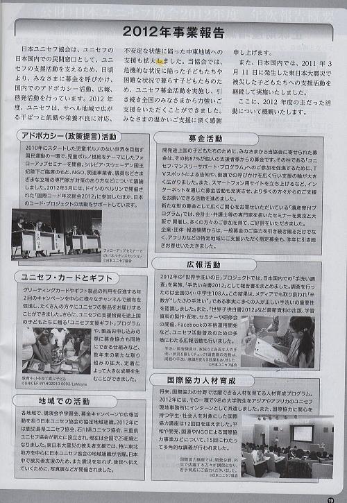 ユニセフニュース vol 237407