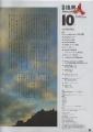 月刊復興人10月号573