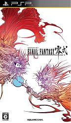 PSP-Final_Fantasy_Type-0-jpn.jpg