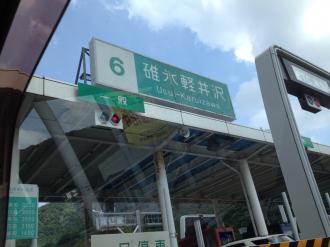 軽井沢+004_convert_20130818225733