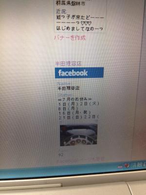 画像+730_convert_20131009132507