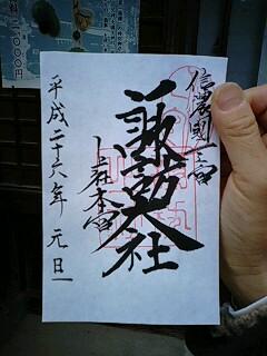 諏訪大社 (13)