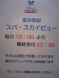 オオクラホテル風呂 (4)