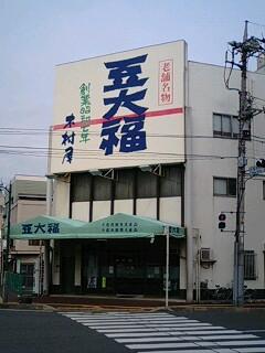 豆木村 (3)
