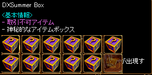 DxSummerBOX.png