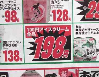 100円アイスクリーム(198円)