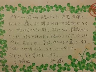 斉藤和江感想 002