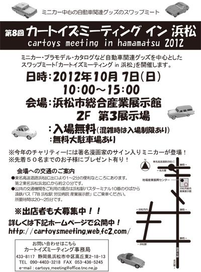 tirashi2012 (1)