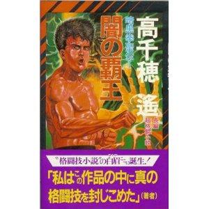 暗黒拳聖伝〈1〉闇の覇王