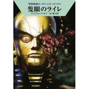 隻眼のライレ 宇宙英雄ローダン・シリーズ 450