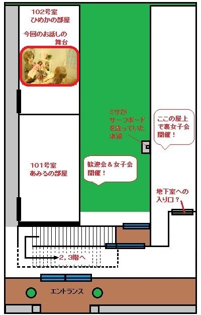見取り図20130308