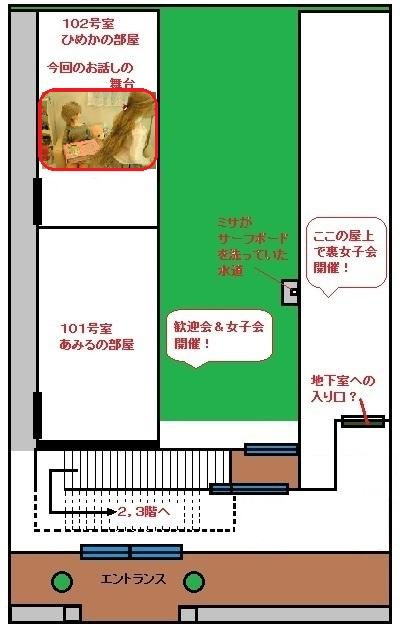 見取り図20130329
