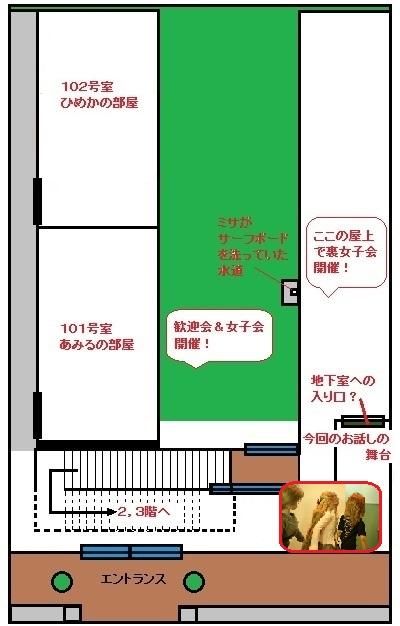 見取り図20130405