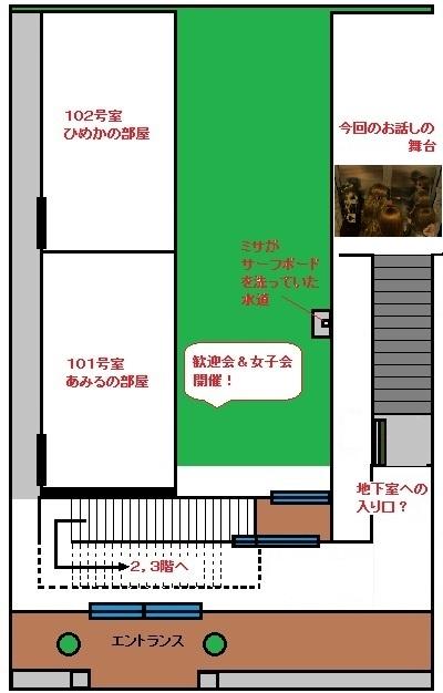見取り図20130628