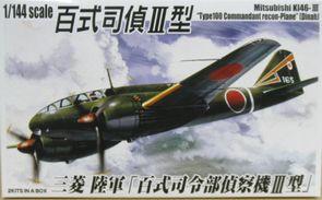 双発小隊8 百式司偵三型