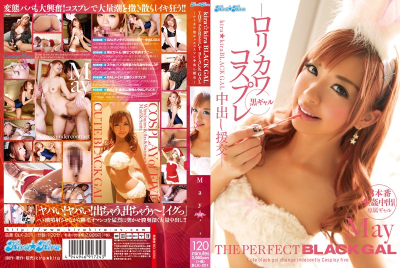 kira★kira BLACK GAL THE PERFECT BLACK GAL-ロリカワ黒ギャルコスプレ中出し援交