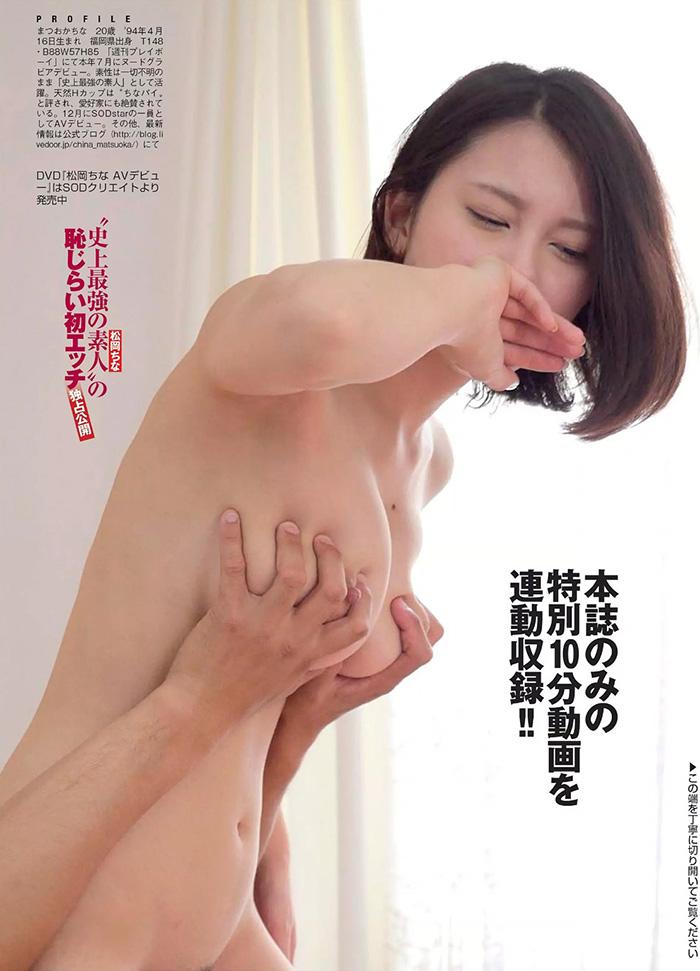 AV女優 松岡ちな 画像 8