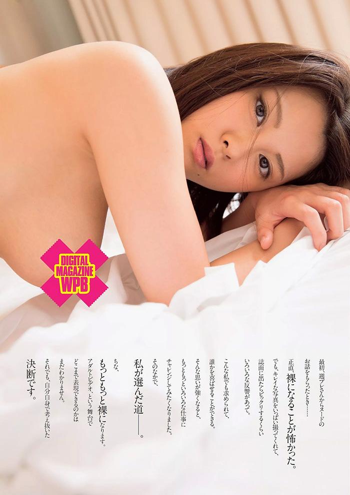 AV女優 松岡ちな AVデビュー 画像 4