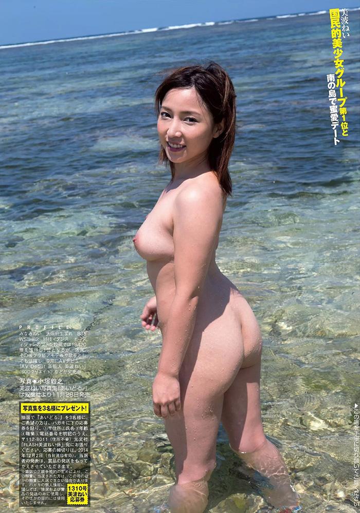 AV女優 美波ねい ヌード 画像 8