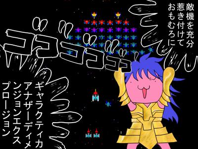 galaxian-saga.jpg