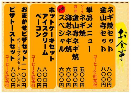 御食事メニュー横(A3)2011