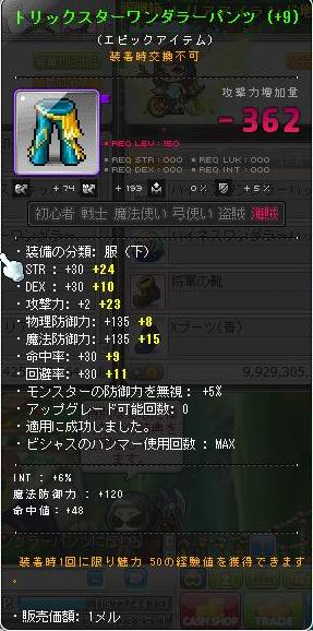 ブログ用SS87