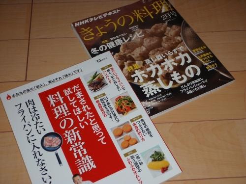 2611料理の本