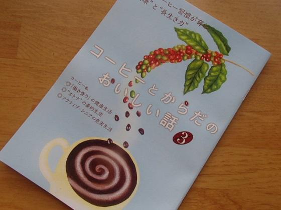 珈琲と体の美味しい話 (1)