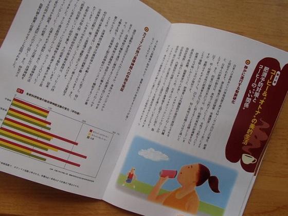 珈琲と体の美味しい話 (4)