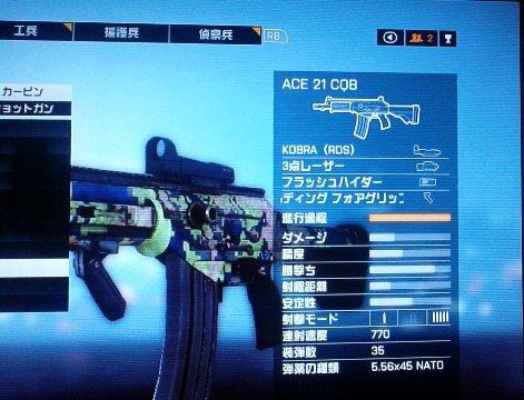 ACE21の性能表です。挿弾薬数31発もあるので、アサルト系以外なら撃ち負ける事は少ないです。