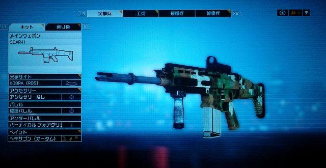 SCAR H。BF3の時は糞銃でしたが今作で性能向上!? 撃ちやすくなりました。