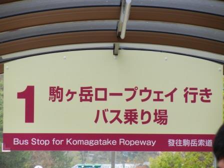 4月24日 駒ヶ岳開山式 002