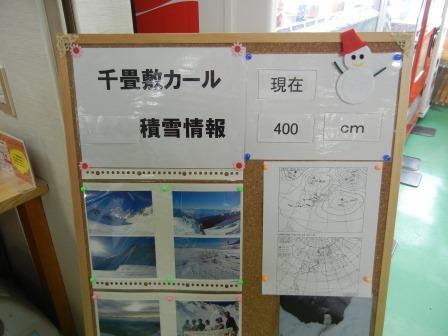 4月24日 駒ヶ岳開山式 008