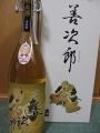 善次郎 古酒