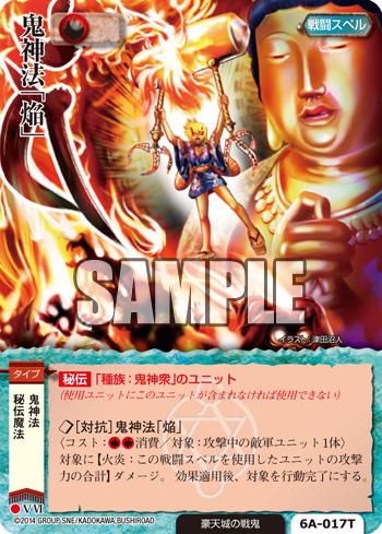 鬼神法「焔」