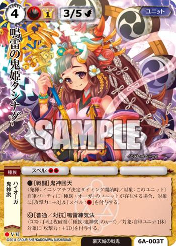 鳴雷の鬼姫クシナダ