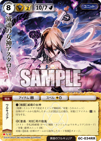 滅魂の女神アスタロト