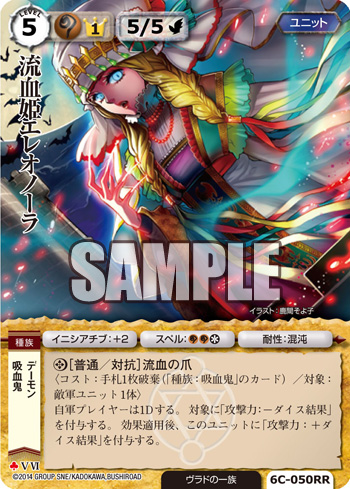 吸血姫エレオノーラ